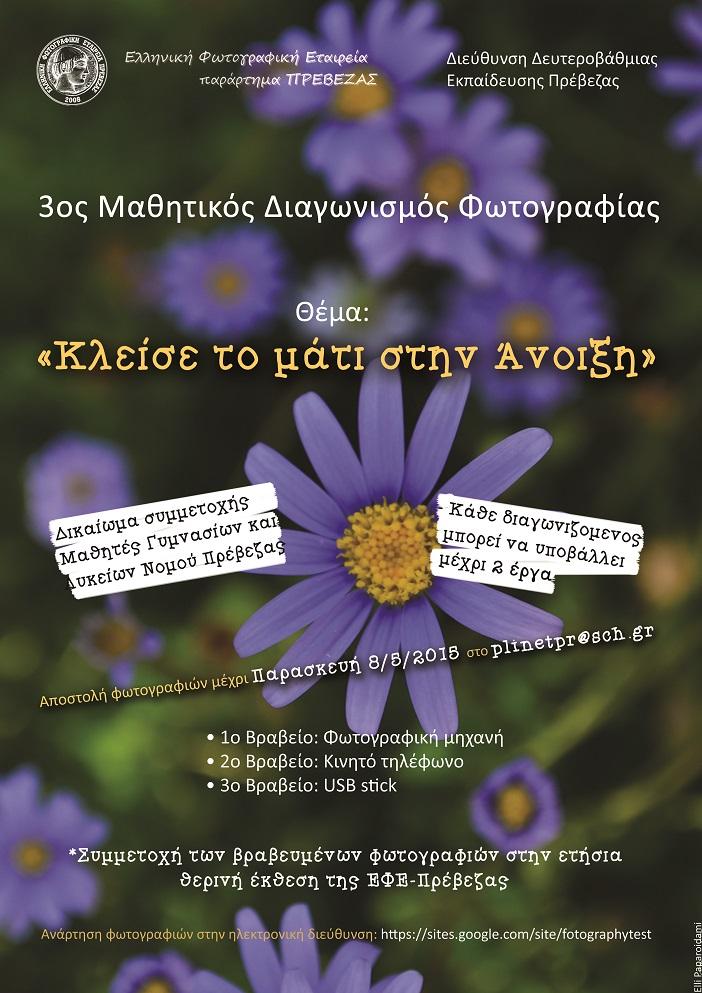 http://dide.pre.sch.gr/portal/images/stories/eggrafa/diagwnismoi/3os-diaf-fwt/afisa3.jpg